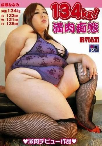 ahvyk8cczh03 Nanami Naruse ICD 232  134kg! Manniku chitai