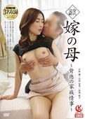 ecl3cggict9p YLW 4246 Family Love Affair Of Mother daughter in law Of Immoral