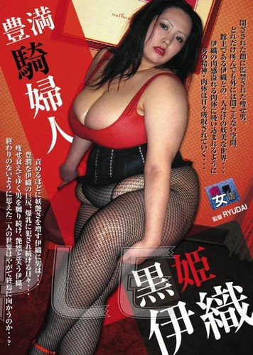 [ICD 24] Iori Kurohime ~ Plump Lady Sitting